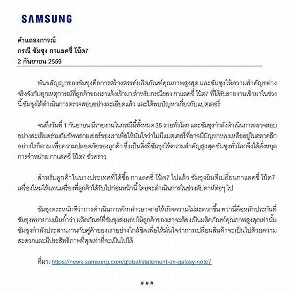 Samsung ออกแถลงการณ์