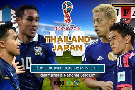 ถ่ายทอดสดฟุตบอลโลก 2018 รอบคัดเลือก ทีมชาติไทย vs ทีมชาติญี่ปุ่น HD พากษ์ไทย เต็มจอ