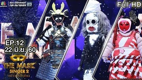 The Mask Singer 2 EP.12 หน้ากากนักร้อง Semi-final Group D วันที่ 22 มิถุนายน 2560 ย้อนหลัง
