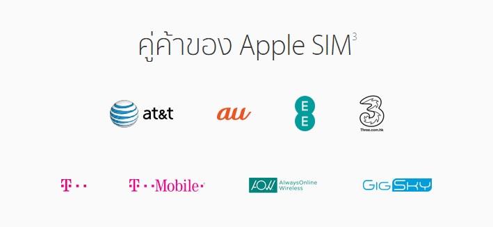 คู่ค้าของ Apple SIM